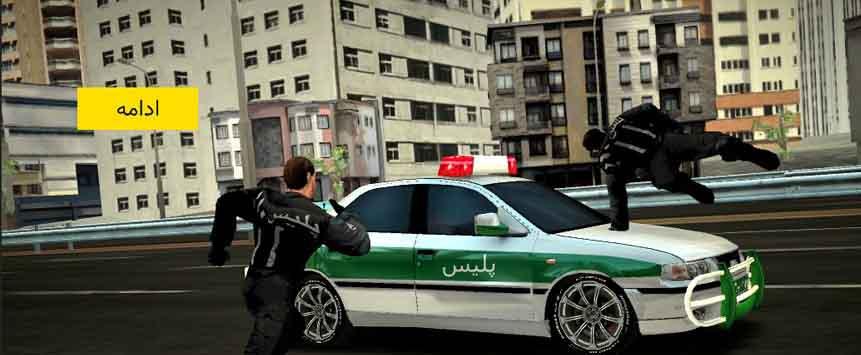دانلود بازی گشت پلیس 2 هک شده