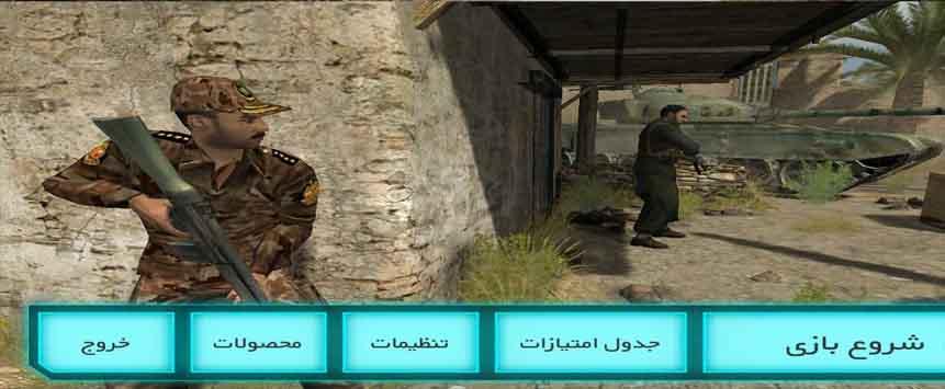 دانلود نسخه مود شده بازی کابوس دشمن